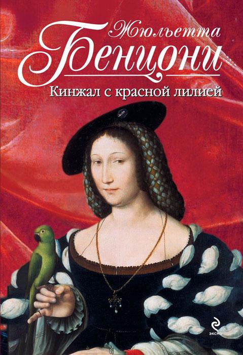 Книга Кинжал с красной лилией