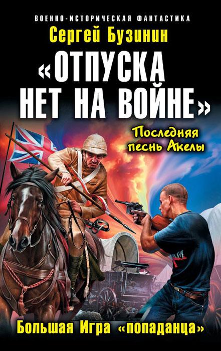 Военно Историческая Фантастика