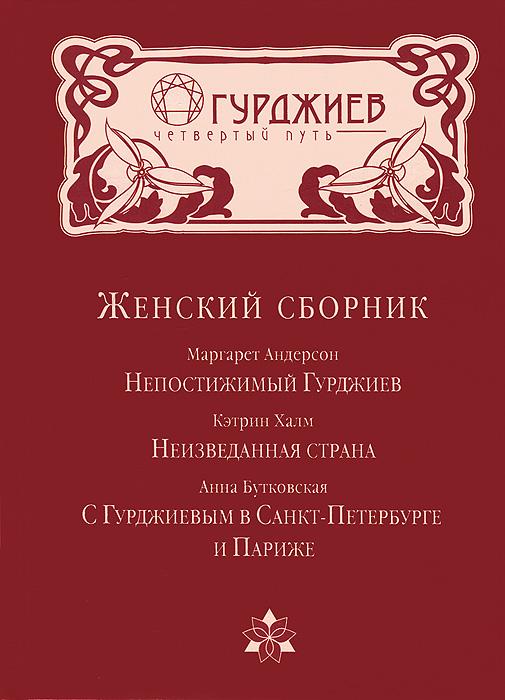 Женский сборник ( 978-5-91051-091-7 )