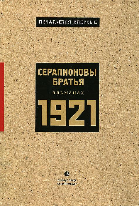 ����������� ������. ��������, 1921