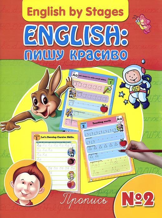 English. Пишу красиво. Пропись №2