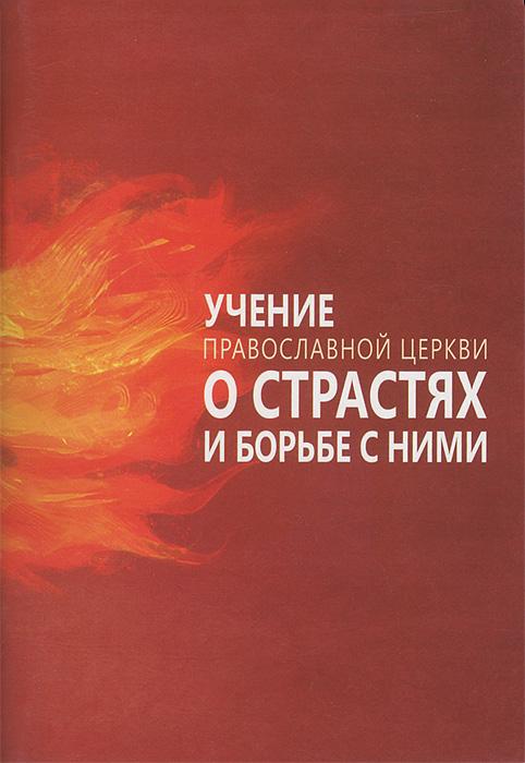 Учение Православной Церкви о страстях и борьбе с ними ( 978-5-9968-0222-7 )