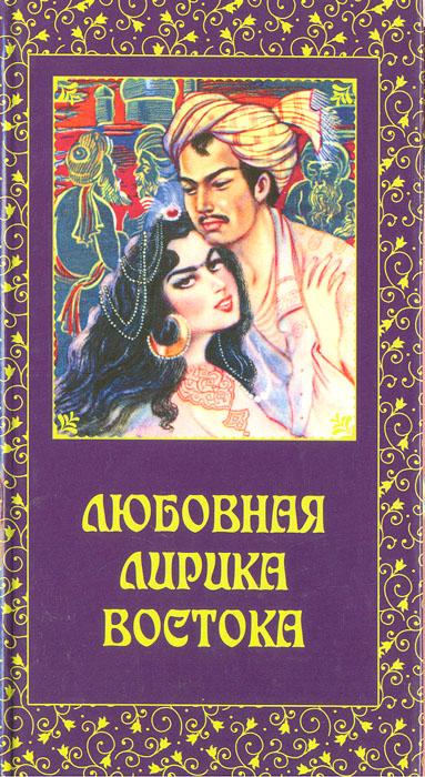 Любовная лирика Востока
