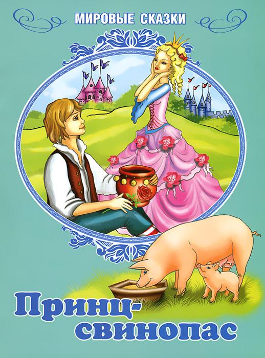 Какое качество подарков от принца свинопаса рассердило принцессу 58