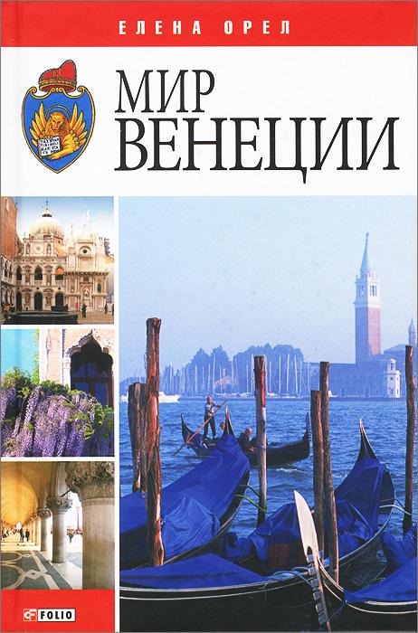 Мир Венеции ( 978-966-03-5972-7 )