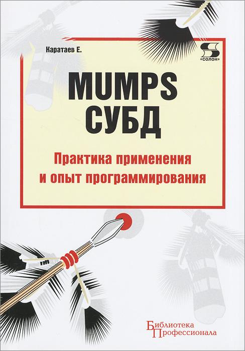 MUMPS ����. �������� ���������� � ���� ����������������