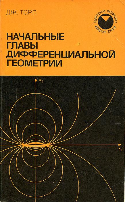 Начальные главы дифференциальной геометрии