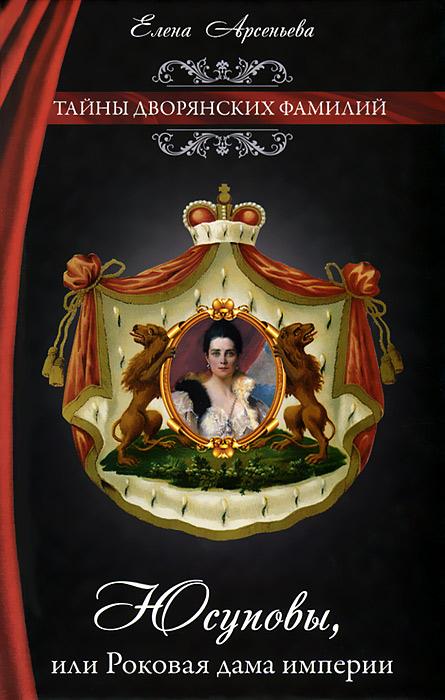 Книга Юсуповы, или Роковая дама империи