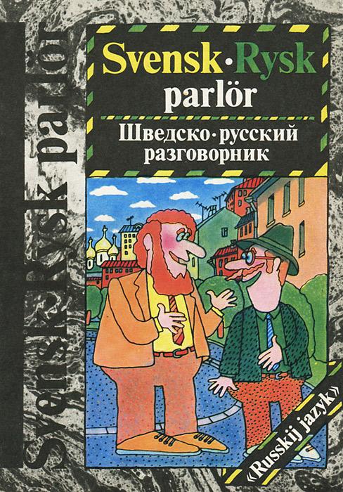 Svensk-Rysk parlor / Шведско-русский разговорник