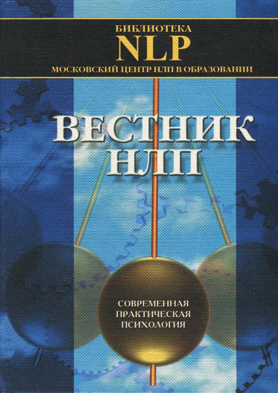 Вестник НЛП. Современная практическая психология. Выпуск 1, 1999 ( 5-89692-018-0 )