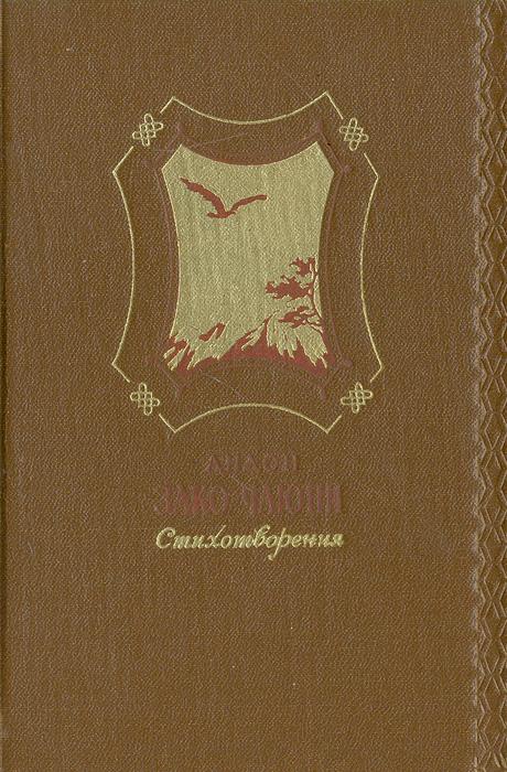 Андон Зако-Чаюпи. Стихотворения