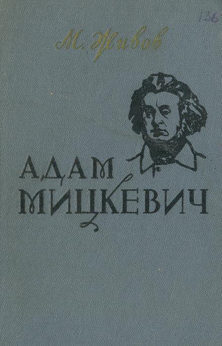М. Живов Адам Мицкевич