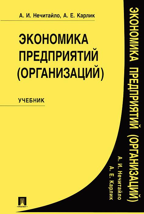 Грязнова Соколинский Экономическая Теория 2014