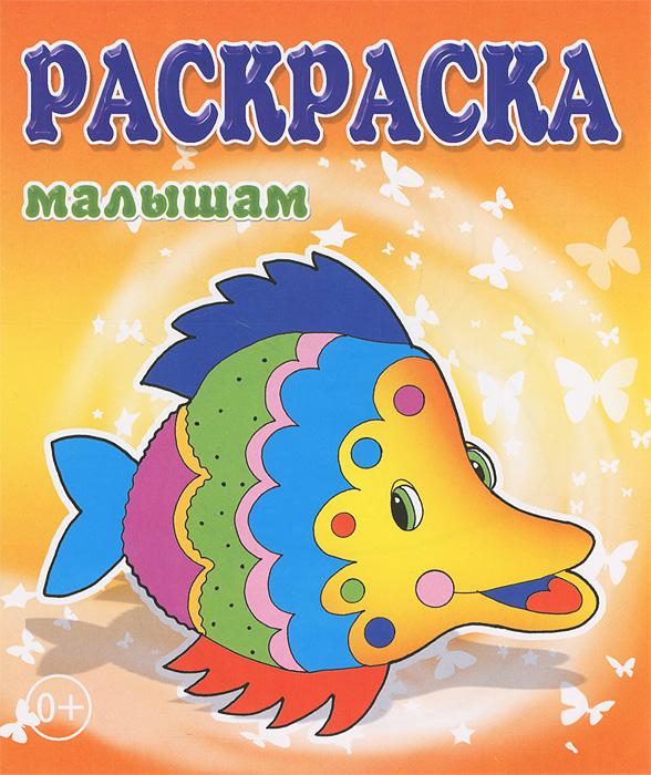 Рыбка. Раскраска ( 978-5-86415-614-8 )