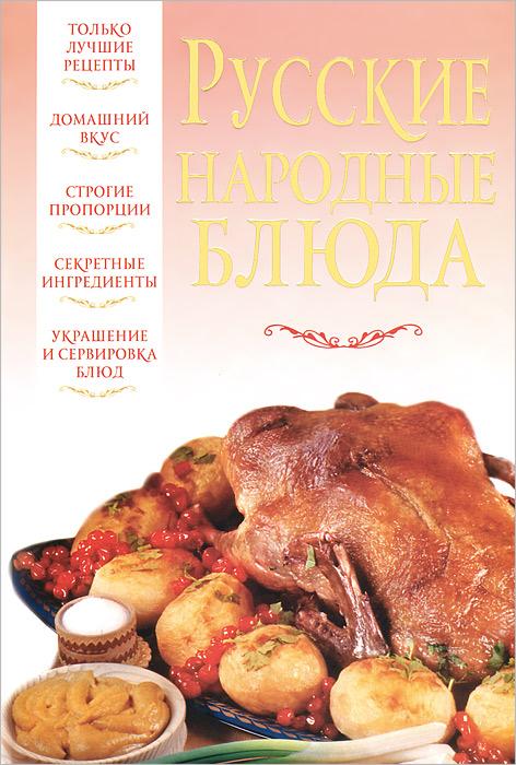 Русские народные блюда ( 978-985-18-0565-1 )