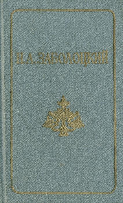Н. А. Заболоцкий. Стихотворения. Поэмы