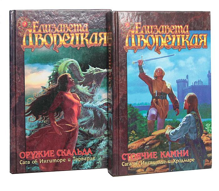 Оружие скальда: Сага об Ингиторе и Торварде. Стоячие Камни: Сага об Ингвильде и Хродмаре (комплект из 2 книг)