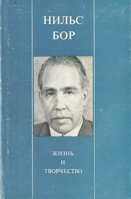 Нильс Бор. Жизнь и творчество