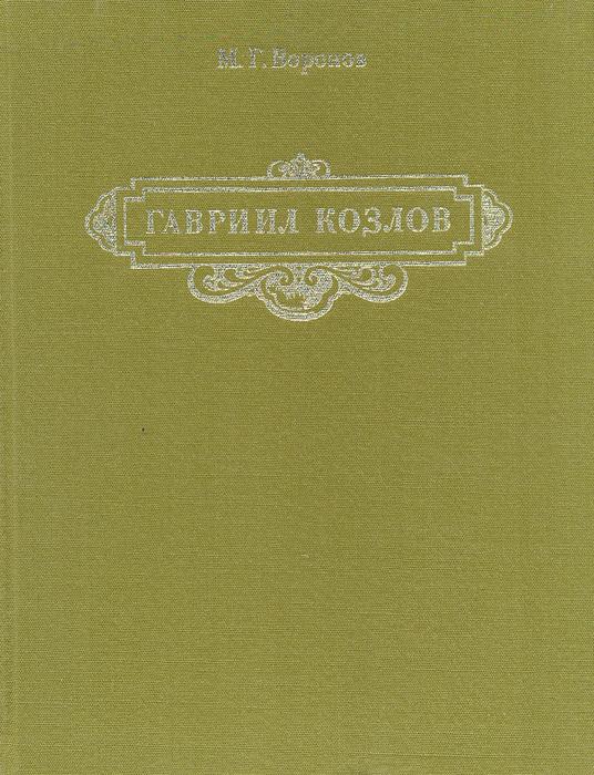 Гавриил Козлов