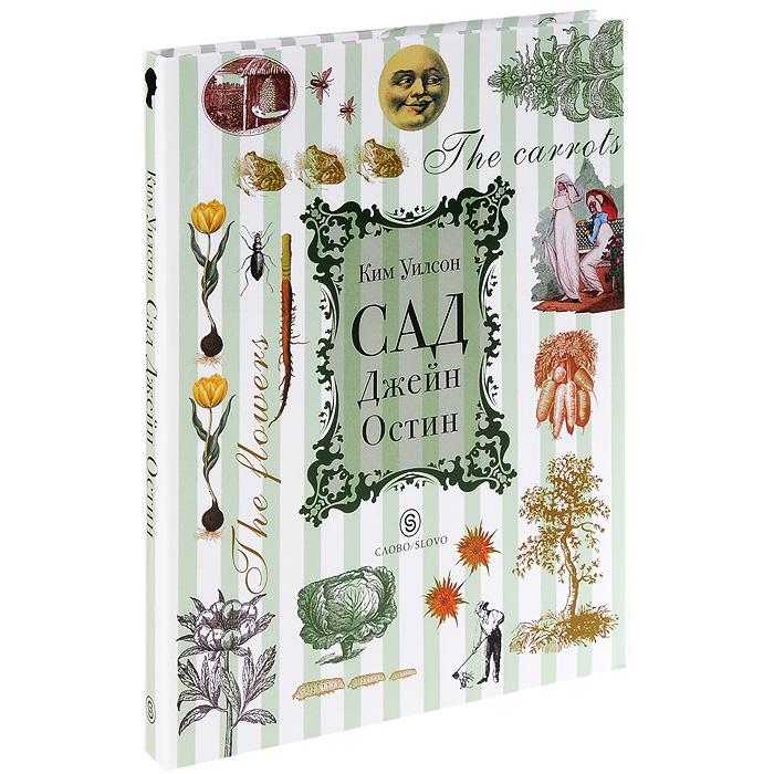Книга Сад Джейн Остин