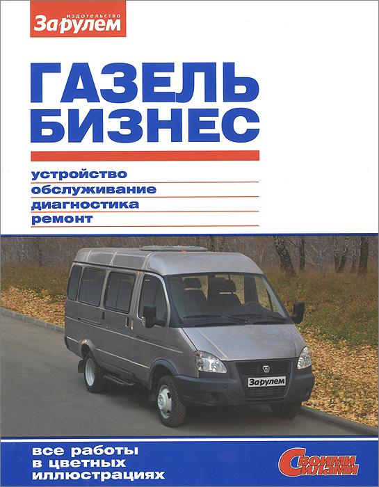 ГАЗель Бизнес. Устройство, обслуживание, диагностика, ремонт ( 978-5-9698-0372-5 )