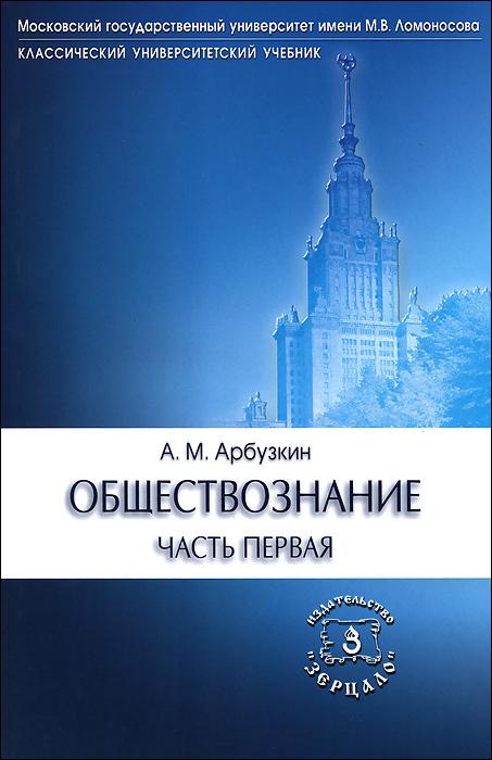 Обществознание. Часть 1, А. М. Арбузкин
