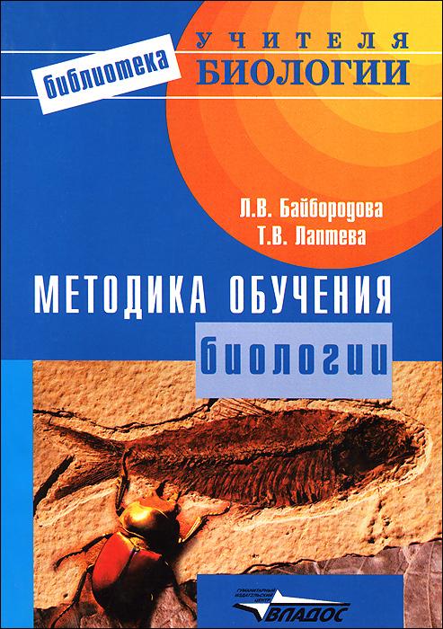 Методика обучения биологии ( 5-691-01031-X )