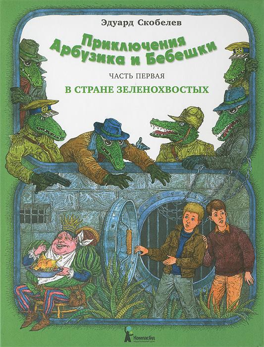 Приключения Арбузика и Бебешки. В 3 частях. Часть 1. В стране зеленохвостых12296407Возможно, многие взрослые, увидев эту книгу, радостно воскликнут О! я же читал это в детстве! Когда-то историями о приключениях Арбузик и Бебешки зачитывались тысячи советских мальчишек, а иногда и девчонок. За возможность прочитать любимые истории легко можно было выменять помощь на контрольной или даже поцелуй! Иллюстрации Валерия Слаука перерисовывали через копирку, раскрашивая потом любимых героев. Чем же так приглянулись истории о двух обыкновенных мальчишках из 3 А? Тем, что любые приключения - это всегда здорово, а фантастические - еще лучше. Теперь истории дополнились третьей частью: уступив требованиям читателей, заслуженный деятель культуры Республики Беларусь, писатель и поэт Эдуард Скобелев написал продолжение трилогии. В книге В стране зеленохвостых двум друзьям суждено попасть в такую передрягу, о которой можно только мечтать... В родном городке похищены дети, и в этом явно замешаны зеленохвостые. Из страны короля Дуляриса дует ветер злобы, коварства и...