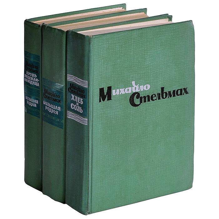 Михайло Стельмах. Собрание сочинений в 3 томах (комплект из 3 книг)