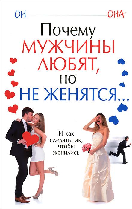 Почему мужчины любят, но не женятся... ( 978-985-18-1178-2 )