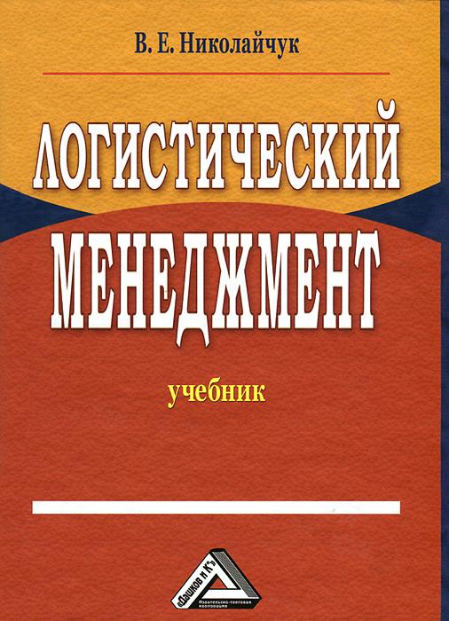 Учебник По Логистике Онлайн