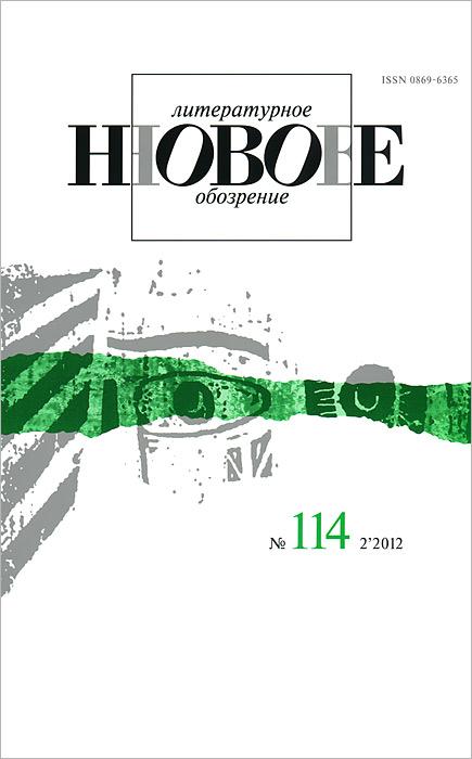 Новое литературное обозрение, №114 (2), 2012