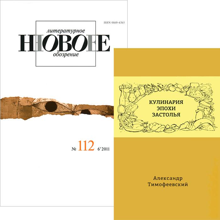 Новое литературное обозрение №112(6), 2011. Кулинария эпохи застолья (комплект из 2 книг)