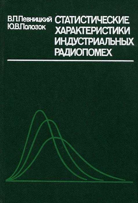 Статистические характеристики индустриальных радиопомех