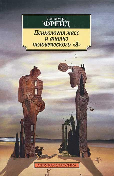 """Книга Психология масс и анализ человеческого """"Я"""""""