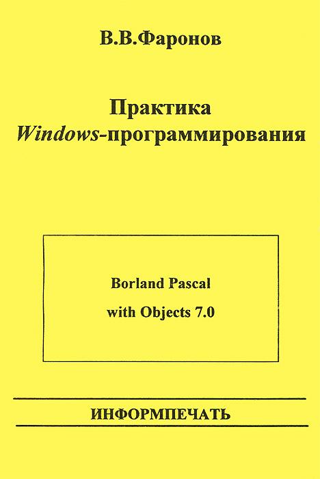 Практика Windows-программирования