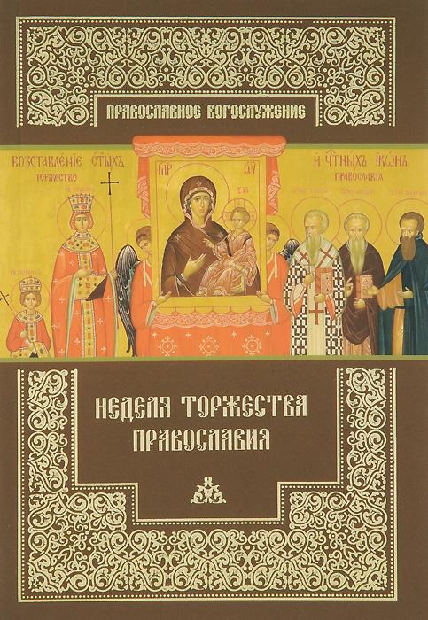 Неделя Торжества Православия ( 978-5-7429-0775-6 )