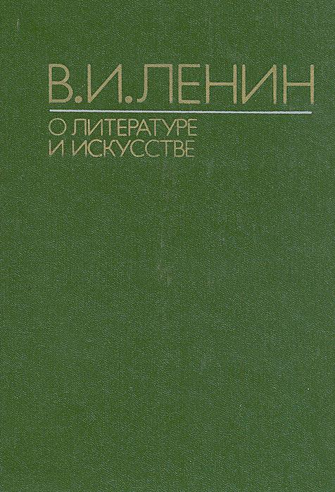 В. И. Ленин о литературе и искусстве
