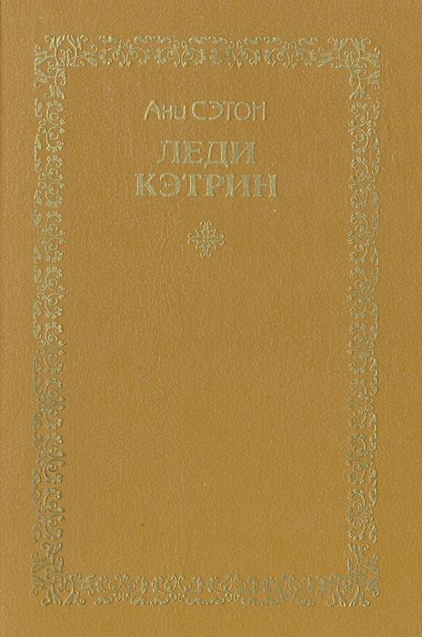 Книга Леди Кэтрин