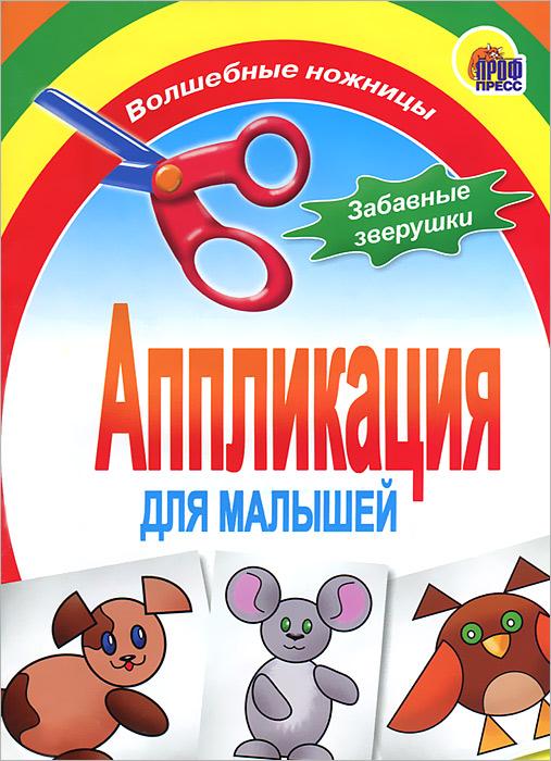 Аппликации для малышей. Забавные зверушки ( 978-5-378-01410-1 )