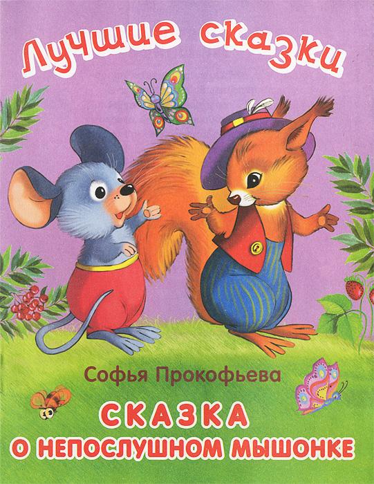 Сказка о непослушном мышонке ( 978-5-465-02823-3 )