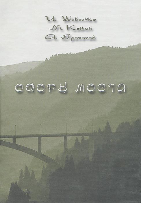 Опоры моста