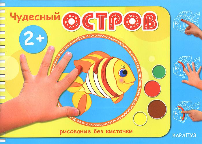 Чудесный остров12296407Прежде чем рисовать в книжке с ребенком, просмотрите ее сами. Понятно, что картинки в книжке предназначены для рисования пальчиками. Обратите внимание на пояснительные странички к иллюстрациям. На них расположены: - Сопроводительные тексты, которые помогут вам заинтересовать ребенка иллюстрацией и рисованием в ней. Введение в ситуацию крайне желательно для создания мотивации к последующей работе. Каждый основной текст-презентацию дополняем фразами (под рубрикой Что еще можно сказать), которые рекомендуется употреблять уже в процессе творческого порыва. - На этих же страничках в левом нижнем углу нарисованы четыре баночки с красками. Это значит, что вы работаете в пределах четырех цветов. Этого вполне достаточно для увлекательного рисования в этом возрасте. Понятно, иллюстрации, которые нужно раскрашивать четырьмя цветами - самые сложные. А серый цвет баночек означает отсутствие цвета. Такая ориентировка позволит вам самим выбирать сложность картинки для занятия,...