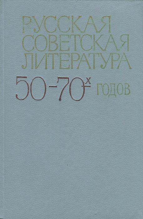 Русская советская литература 50-70-х годов