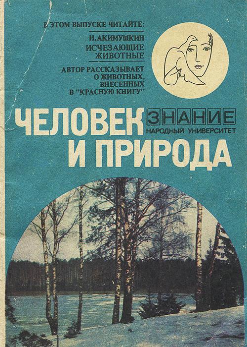 Человек и природа, 1976. Исчезающие животные