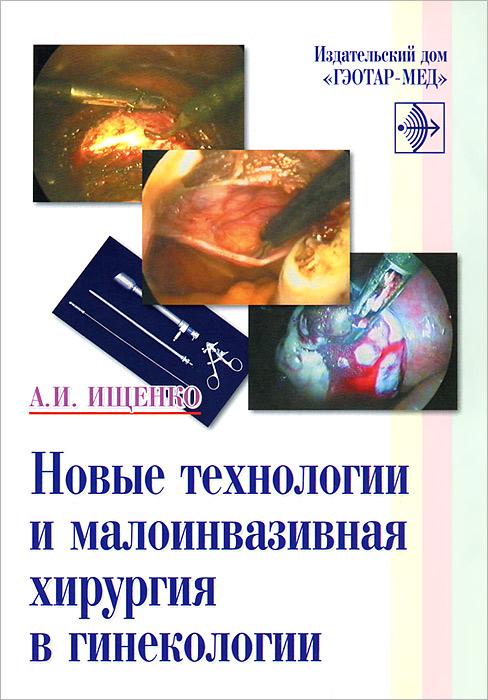 Новые технологии и малоинвазивная хирургия в гинекологии ( 5-9231-0379-6 )