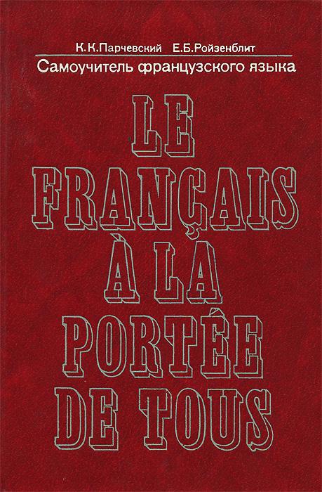 Скачать Самоучитель По Французскому Языку