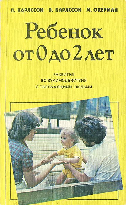 Ребенок от 0 до 2 лет. Развитие во взаимодействии с окружающими людьми