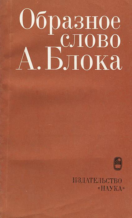 Образное слово А. Блока