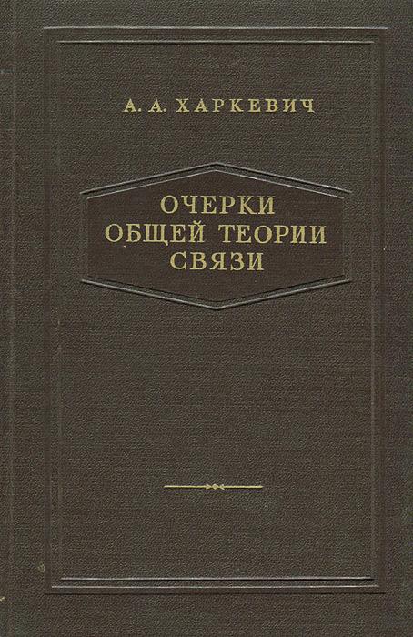 А. А. Харкевич Очерки общей теории связи